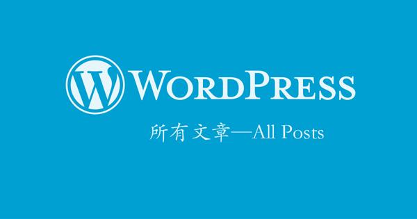 WordPress后台管理 | 所有文章菜单详解——All Posts