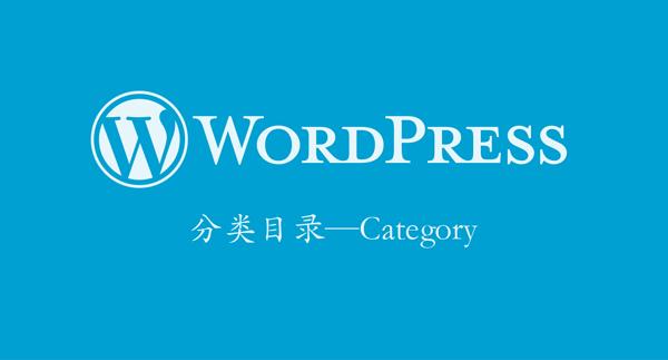 WordPress后台管理 | 文章分类目录菜单详解——Category